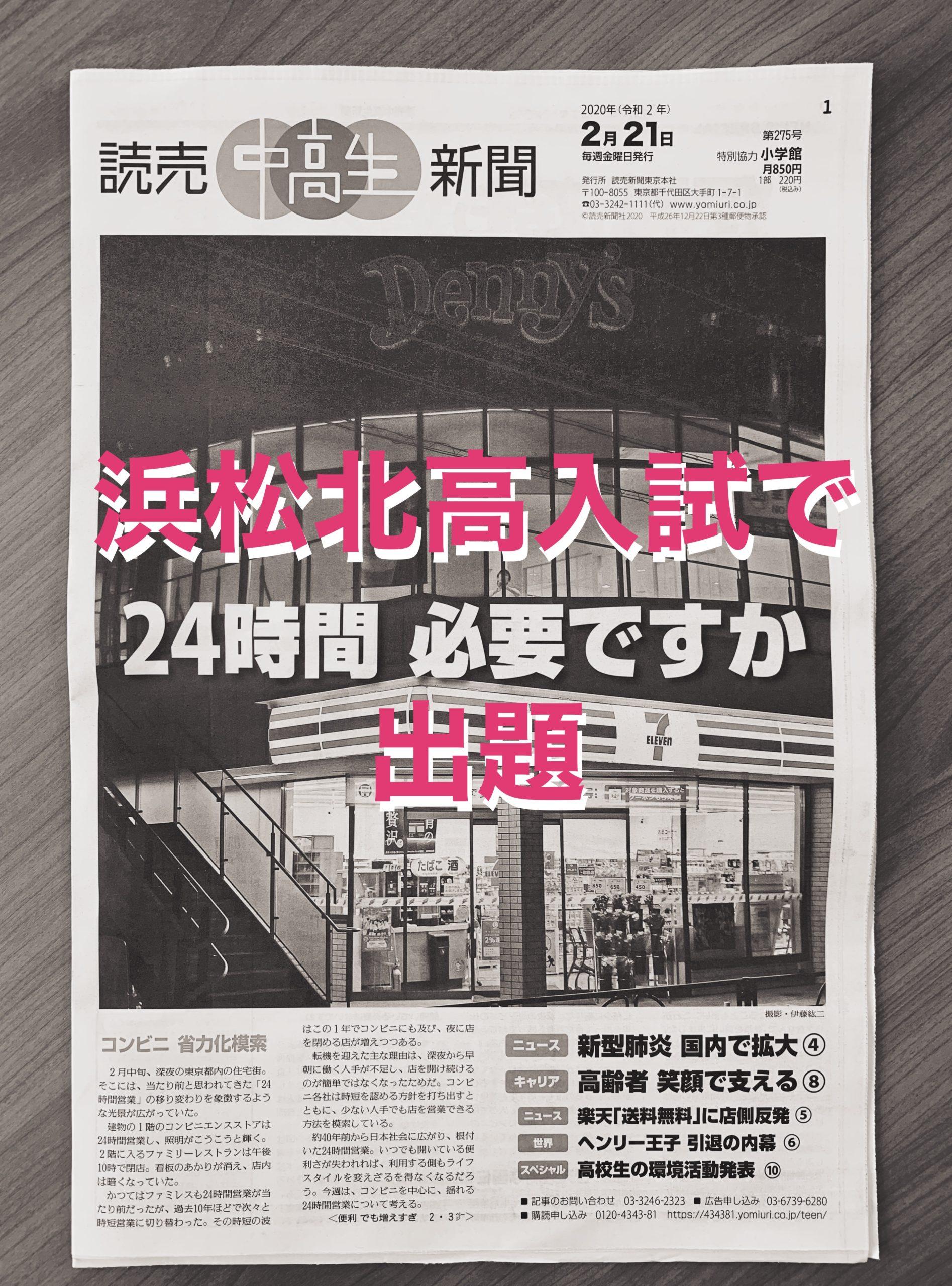 浜松 81